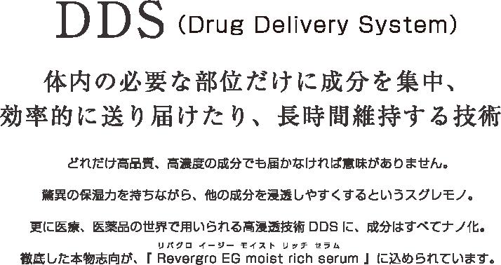 Revergro リバグロのDDS(Drug Delivery System)技術について